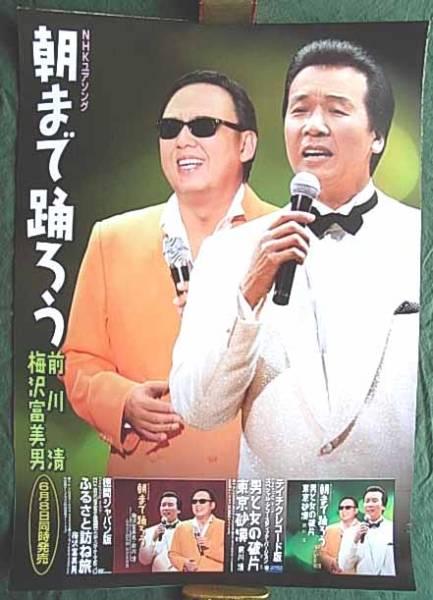前川清・梅沢富美男 「朝まで踊ろう」 ポスター