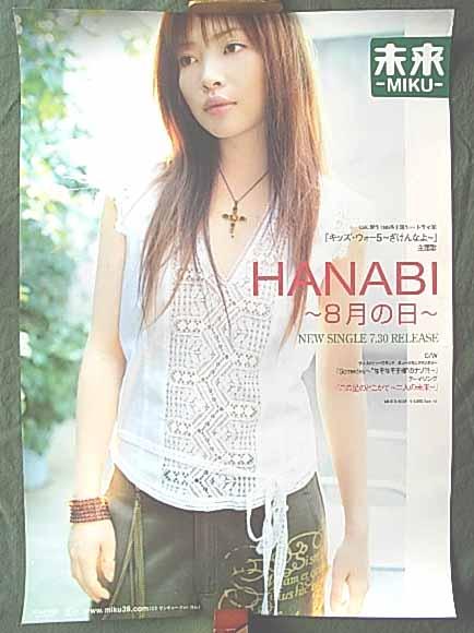 未来-MIKU- 「HANABI 8月の日」 ポスター