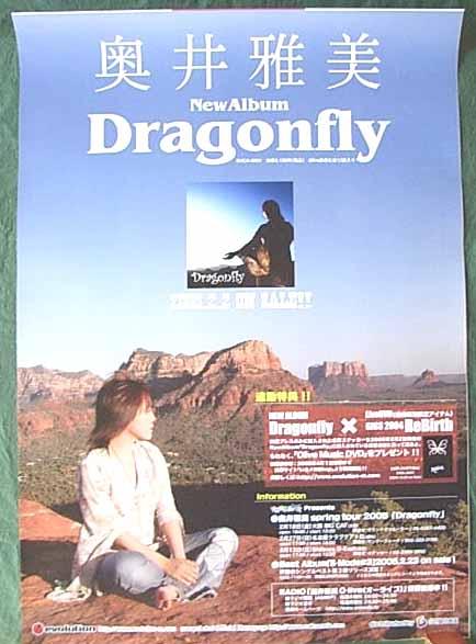 奥井雅美 「Dragonfly」 ポスター