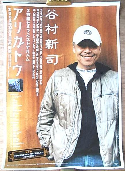 谷村新司 「アリガトウ」 ポスター