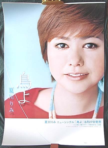 夏川りみ 「鳥よ」 ポスター