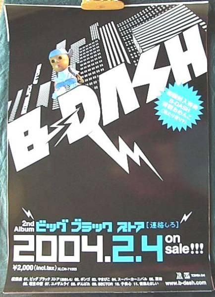 B-DASH 「ビッグ ブラック ストア・・」 ポスター