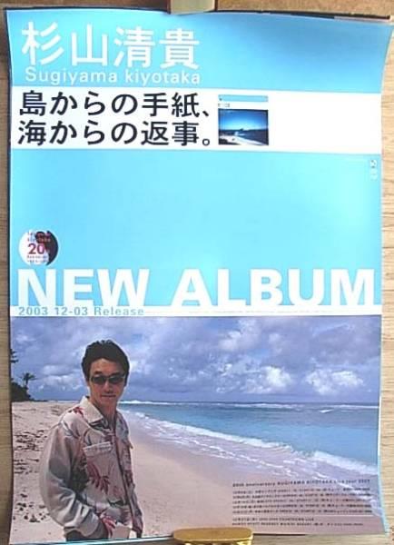 杉山清貴 「島からの手紙、海からの返事」 ポスター