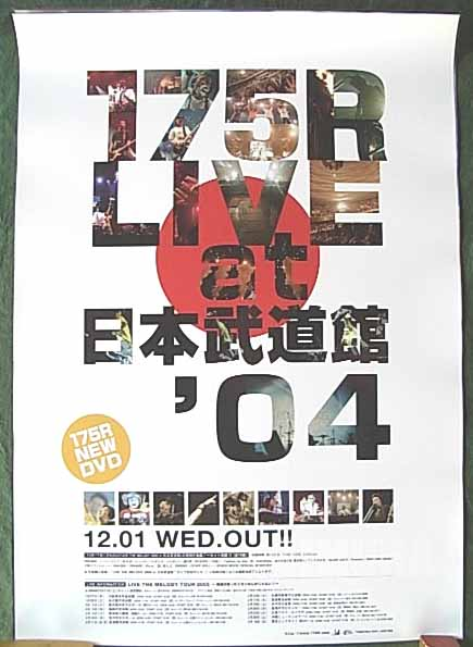175R 「175R LIVE at 日本武道館'04」 ポスター