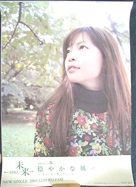未来-MIKU- 「穏やかな風」 ポスター