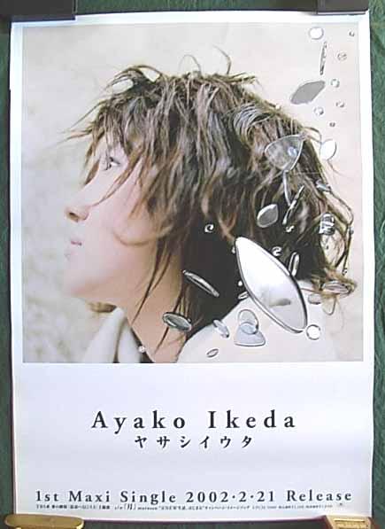 池田綾子 「ヤサシイウタ」 ポスター
