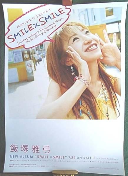 飯塚雅弓 「SMILE×SMILE 」 ポスター
