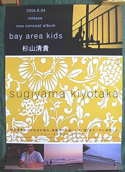 杉山清貴 「Bay area kids」 ポスター