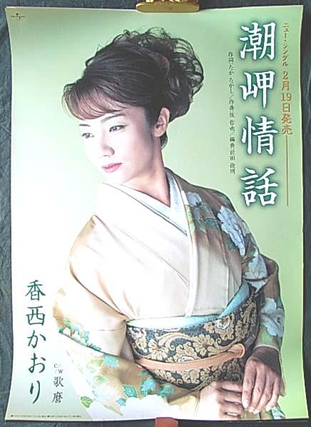 香西かおり 「潮岬情話」 ポスター