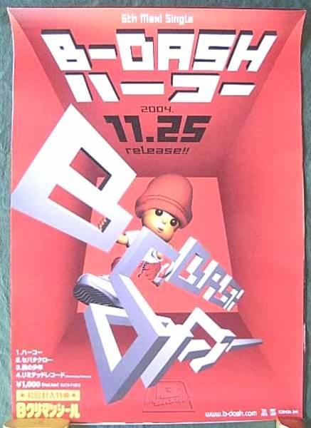B-DASH 「ハーコー」 ポスター