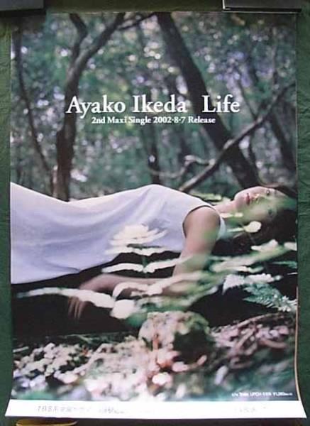 池田綾子 「Life」 ポスター