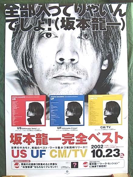 坂本龍一 「CM/TV」 ポスター