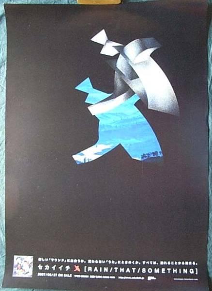 セカイイチ 「RAIN/THAT/SOMETHING」 ポスター