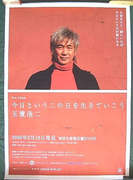 玉置浩二 「今日というこの日を生きていこう」 ポスター