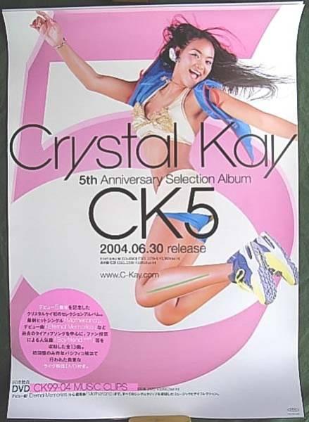Crystal Kay 「CK5」 ポスター