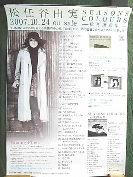 松任谷由実 「SEASONS COLOURS -秋冬・・」 ポスター