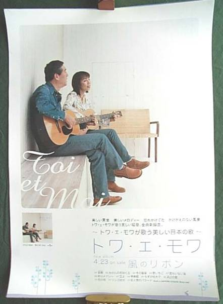 トワ・エ・モワ 「風のリボン」 ポスター
