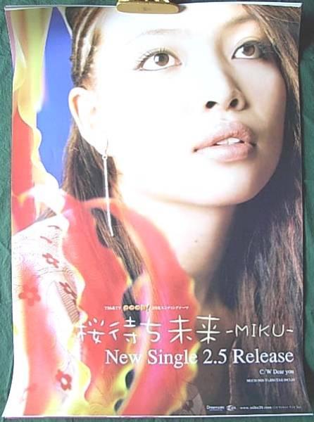 未来-MIKU- 「桜待ち」 ポスター