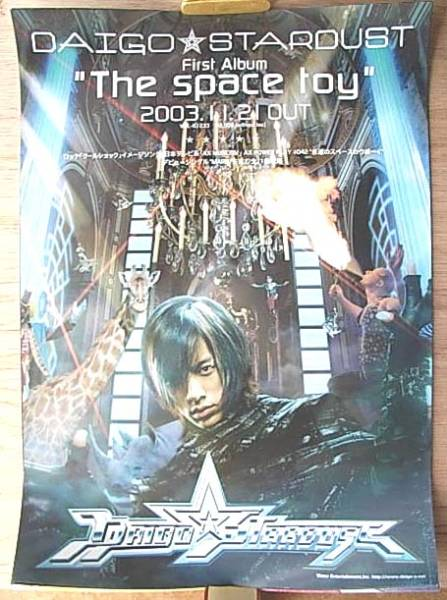 DAIGO☆STARDUST 「The space toy」 ポスター