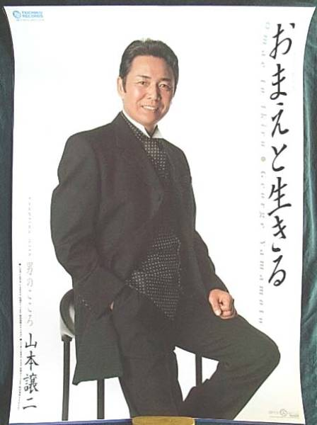 山本譲二 「おまえと生きる」 ポスター