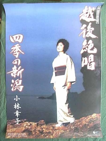 小林幸子 「越後絶唱」 ポスター