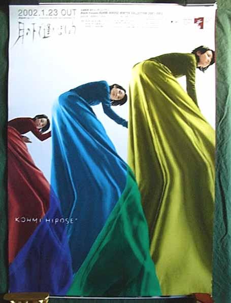 広瀬香美 「月の下で逢いましょう 」 ポスター