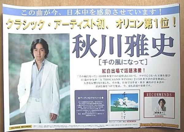 秋川雅史 ポスター