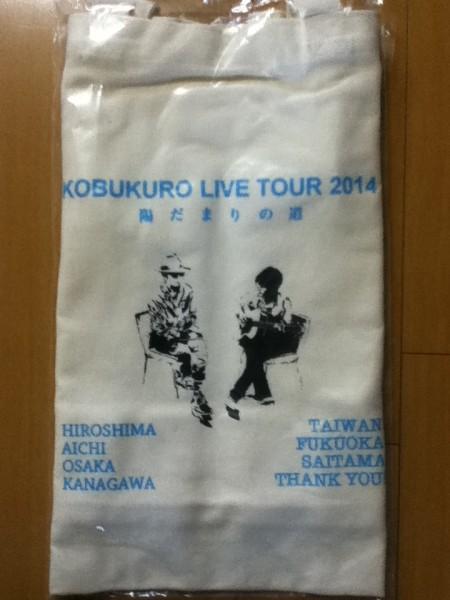【新品】コブクロ ★LIVE TOUR 2014★ トートバッグ(ブルー)