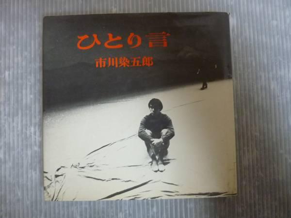 c3585 松本幸四郎フォトエッセイ「ひとり言」(市川染五郎時代)
