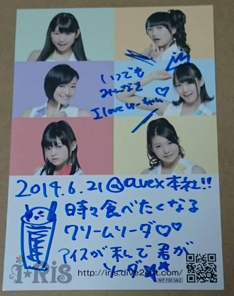 i☆Ris 芹澤優 直筆サイン コメントカード 2014.6.21@avex本社