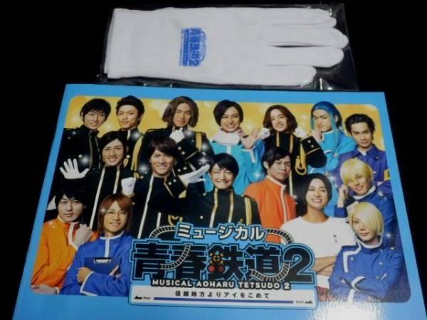 $送料無料/ミュージカル 青春鉄道2 グリーン席特典 パンフレット 手袋(未開封) 良品