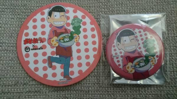 おそ松さん ニコカフェ 缶バッジ コースターセット おそ松 グッズの画像