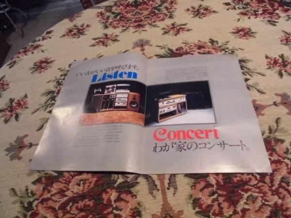 カタログ ソニー コンポ Listen&Concert  1975年10月 _画像3