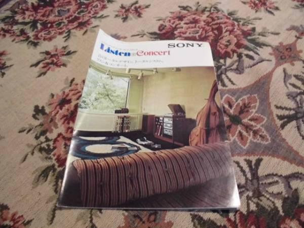 カタログ ソニー コンポ Listen&Concert  1975年10月 _画像1