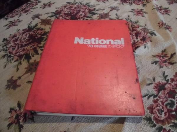 ナショナル 78 新製品カタログ