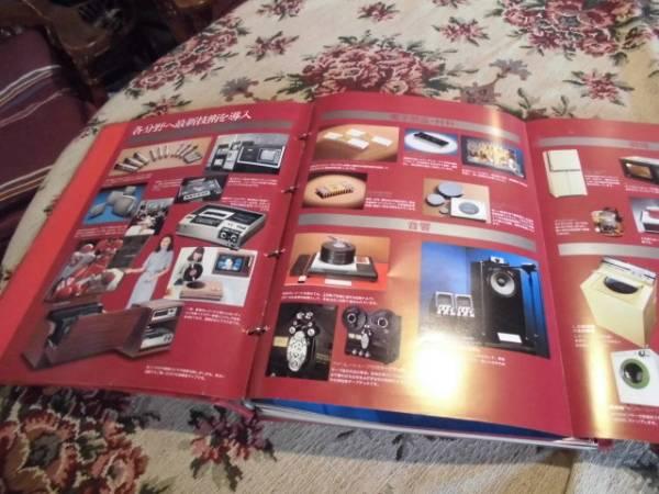 ナショナル 78 新製品カタログ _画像2
