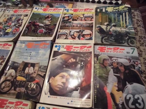 モーターサイクリスト 17冊セット 70年代初め~中ごろ_画像2