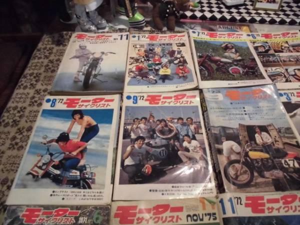 モーターサイクリスト 17冊セット 70年代初め~中ごろ_画像3
