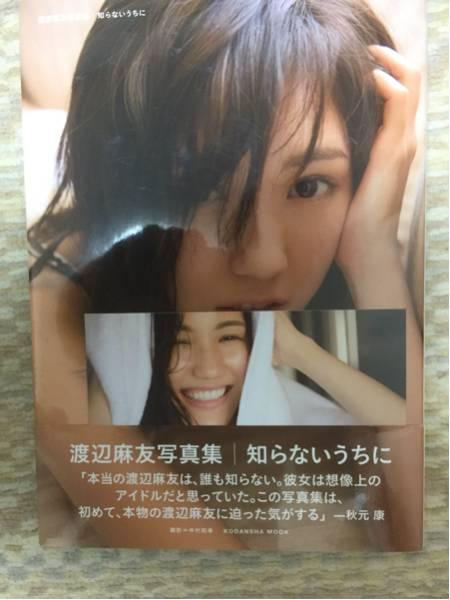 渡辺麻友 写真集 帯付 知らないうちに 美品 送料164円 切手払い可能 特典付