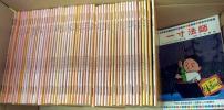 テレビカラーえほん まんが日本昔ばなし(川内康範監修 童音社刊 全60巻) 55冊