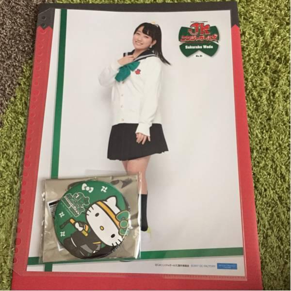 JKニンジャガールズ ピンナップポスター キティコラボ缶バッチ 和田桜子セットこぶしファクトリー ライブグッズの画像