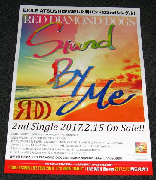RED DIAMOND DOGS [Stand By Me] 告知ポスター