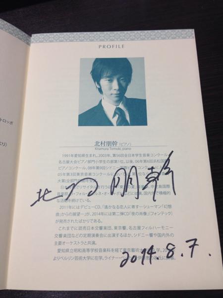 北村朋幹 直筆サイン入り公演プログラム