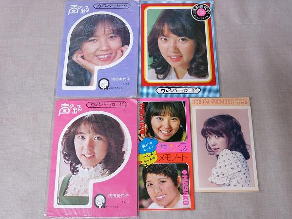 L568浅田美代子セット ウィスパーカード3枚 ブロマイド1枚 メモ帳1枚with森昌子