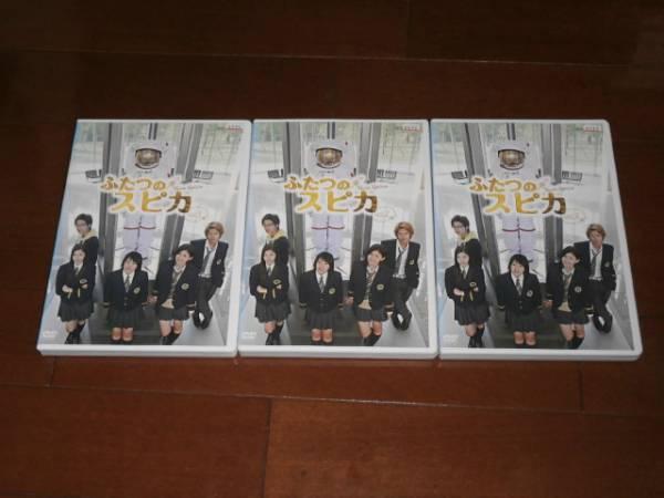 NHK'ふたつのスピカ、全3巻'桜庭ななみ、中村優一、向井理 グッズの画像