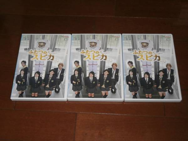 NHK'ふたうのスピカ、全3巻'桜庭ななみ、中村優一、向井理 グッズの画像