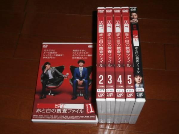 'ST~赤と白の捜査ファイル、全5巻+劇場版'岡田将生、藤原竜也 グッズの画像