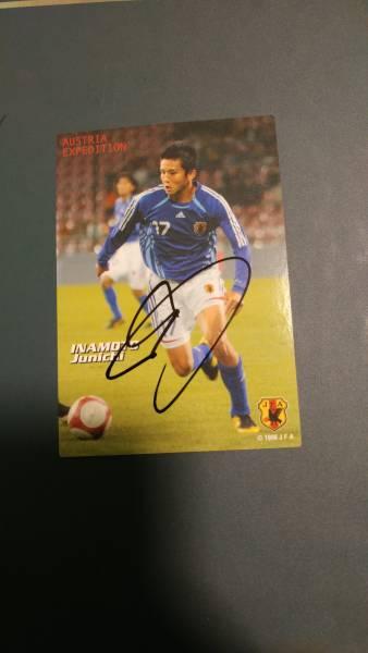 日本代表稲本潤一選手直筆サインカード