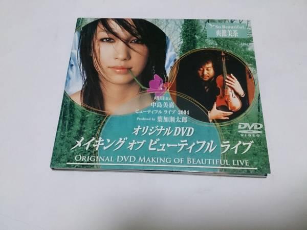 非売品 中島美嘉 オリジナル メイキング オブビューティフルライフ ライブグッズの画像