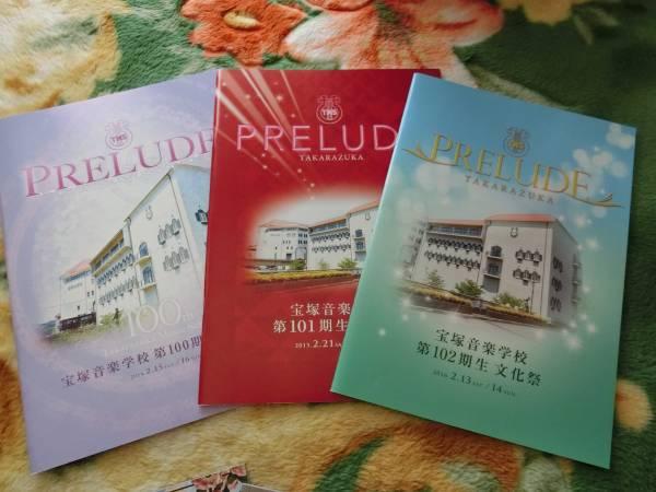 宝塚音楽学校文化祭公式パンフレット3冊セット